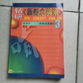 钻研《新概念英语》啃课文:《新概念英语》3