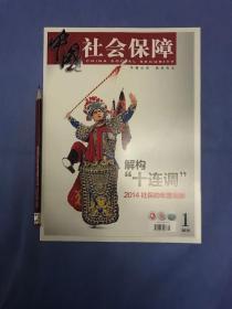 中国社会保障 2015.1
