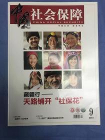 中国社会保障 2015.9