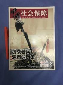 中国社会保障 2015.8