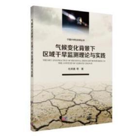 宁夏大学生态学丛书:气候变化背景下区域干旱监测理论与实践