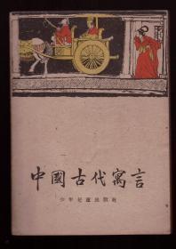 50年代儿童读物经典插图本  《中国古代寓言》(1954年一版1959印)程十发插图    本书是孔网出现的最早印本