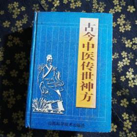 古今中医传世神方(1144后面全撕掉)
