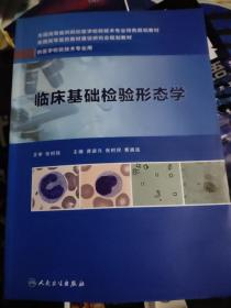 临床基础检验形态学(创新教材)