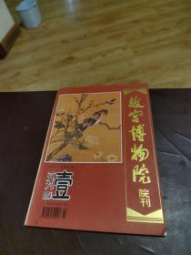 故宫博物院院刊 1994 1