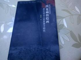 西夏藏传绘画:黑水城出土西夏唐卡研究