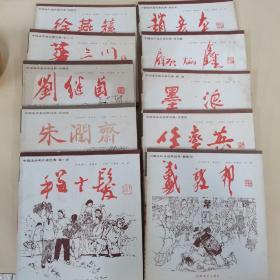 中国连环画名家经典10本