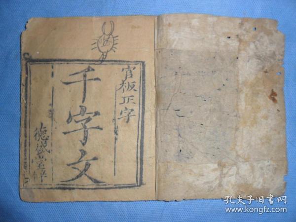 清代木板,大字清晰《千字文》,一册全