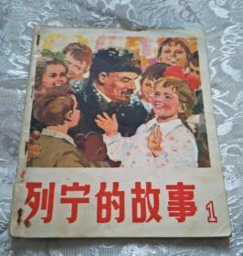 列宁的故事1