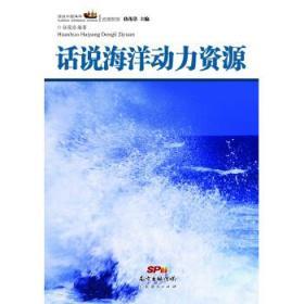 话说中国海洋丛书:话说海洋动力资源