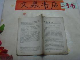 中华活页文选70 游侠列传 1962年tg-132如图书上部水印