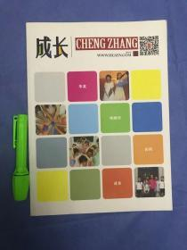 成长 2014.9 (天津华英学校刊物)