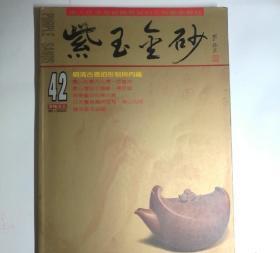 茶 陶 壶 艺 收藏杂志《紫玉金砂》 42 论宋三彩艺术特色 明清古壶的形制与内蕴