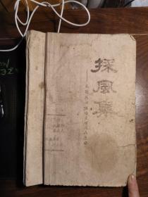 汾阳民间说唱文学作品选编《采风集》(油印本)
