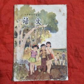 五年制小学课本 语文(第一册)