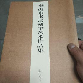 李振东书法刻字艺术作品集