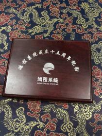 浙江鸿程计算机系统有限公司成立十五周年纪念1996-2011  特制银章 发行量1000枚  原盒装  尺寸如图