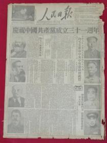 1952年7月1日 人民日报  庆祝中国共产党成立31周年。展馆必备 边缘自然破