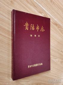 贵阳市志地理志
