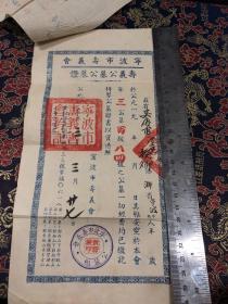 1953年 宁波市寿义会寿义公墓公墓证+收款凭证  2张合售  尺寸如图