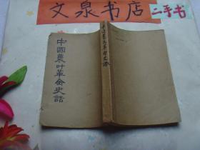 中国农民革命史话 tg-132如图无皮底