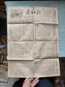 1954年南方日报一张  多图