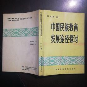 中国民族教育发展途径探讨