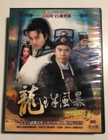 龙珠风暴 黄晓明 宋春丽 陈宝国 连续剧 dvd 电视剧 4碟