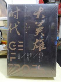 大英雄时代(全2册)【未开封】
