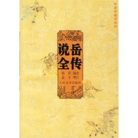 新华书店正版说岳全传钱彩9787020059751人民文学出版社