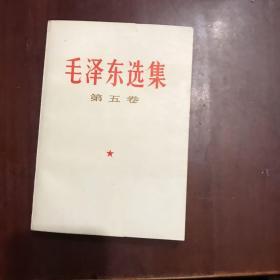 毛泽东选集第五卷(近全品)
