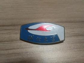 湖北大学老校徽一枚