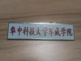 华中科技大学军威学院老校徽一枚