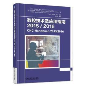 数控技术及应用指南2015/2016  未拆封