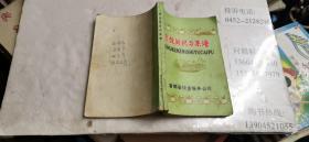 烹饪知识与菜谱富锦县 带语录  32开本   包快递费