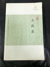 土风录(历代笔记小说大观)