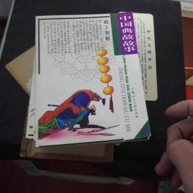 中国典故故事(连环画袖珍版 全10册