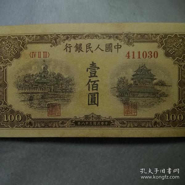 第一套人民币 壹佰元纸币 编号411030