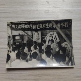 老照片:集体悼念毛主席(伟大的领袖和导师毛泽东主席永垂不朽)