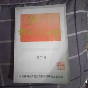 株洲党史人物(第二卷)只印800册