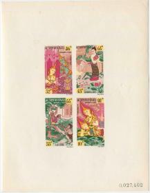 老挝邮票 1964年 佛教故事 神话传说 无齿小型张 边纸左下压痕印