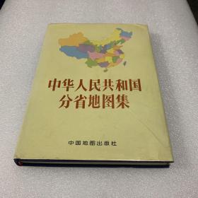 中华人民共和国分省地图集(品相好)
