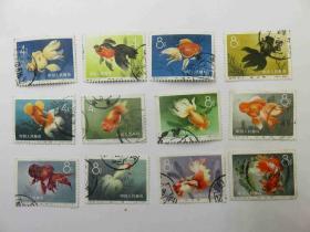 {会山书院22#}1960年特38金鱼12枚信销全套邮票