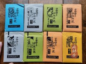 中部地方的炉边传说 豆本8册 木版印刷 日本童话绘本