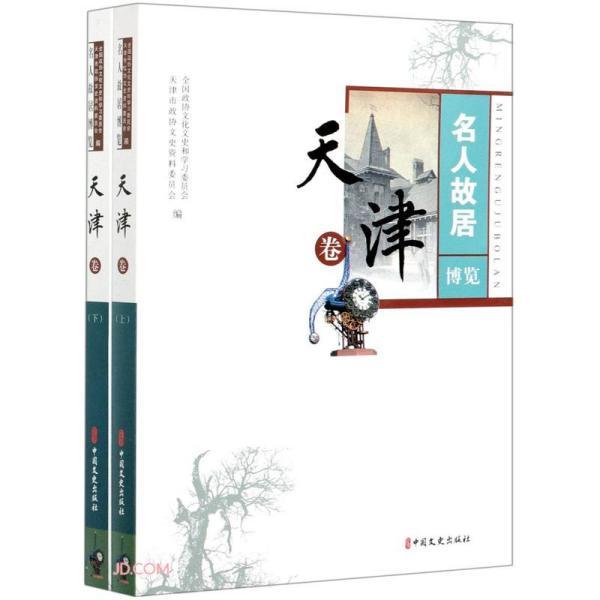 名人故居博览·天津卷(上下册)
