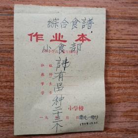 综合食谱    手抄本(四川省南充市谭纯一,23个品种,南充名小吃)