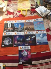 中国航天(月刊 )2020年 第1、2、3、5、6、7、8、9、10月