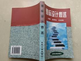 正版书《烟标设计概述》,有部分彩色图版。