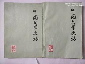 中国文学史稿一、二集