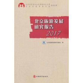 北京旅游发展研究报告 . 2017